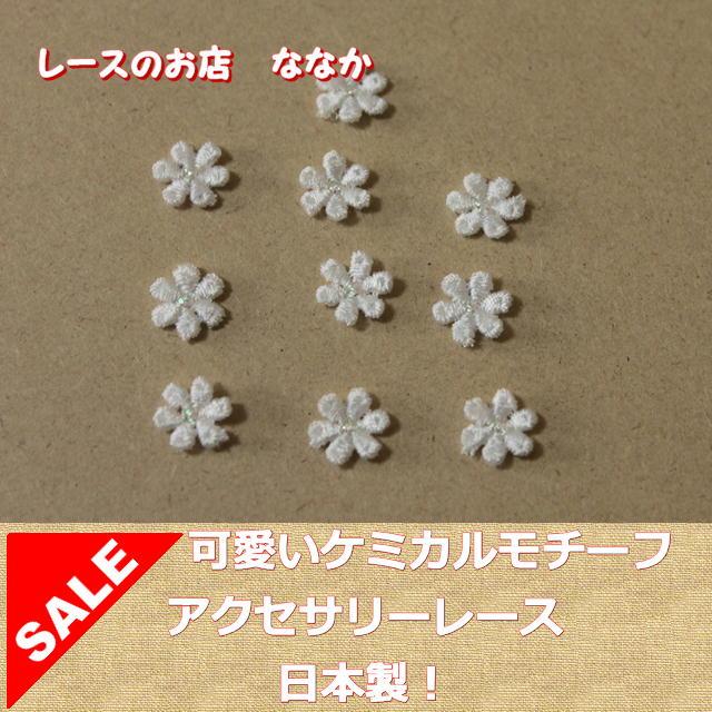 画像1: 20個セット!幅1.1cm小花のケミカルモチーフ オフホワイト アクセサリーレース (1)