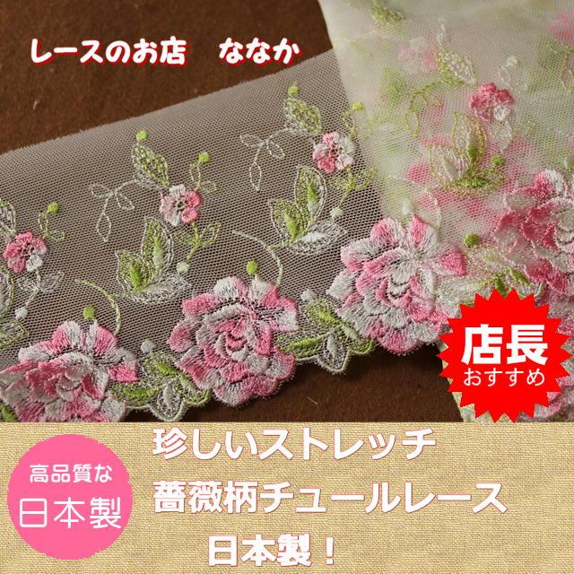 画像1: 1m!幅10.3cm最高級薔薇柄チュールストレッチレース ピンク/グリーン (1)