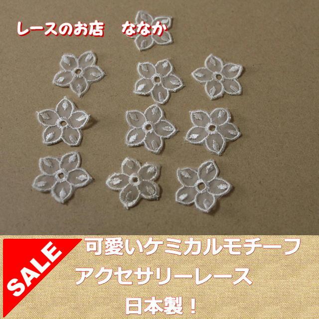 画像1: 送料無料!100個セット!幅3cmお花のチュールモチーフ オフホワイト (1)