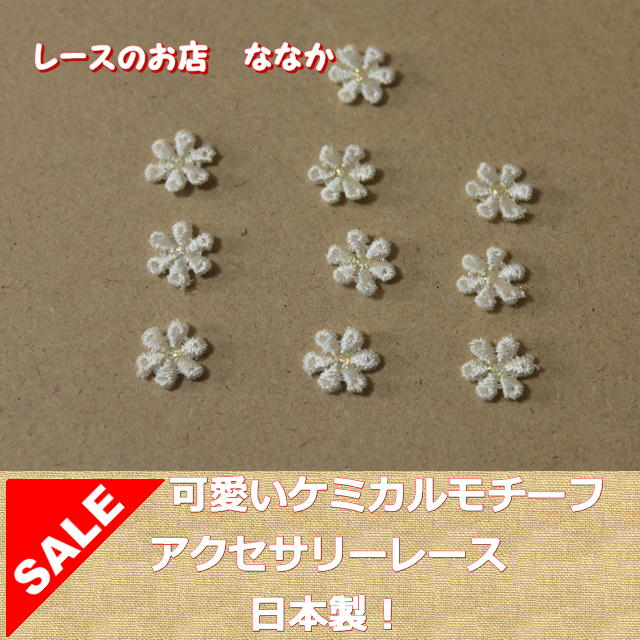 画像1: 20個セット!幅1.2cm小花のケミカルモチーフ オフホワイト アクセサリーレース (1)