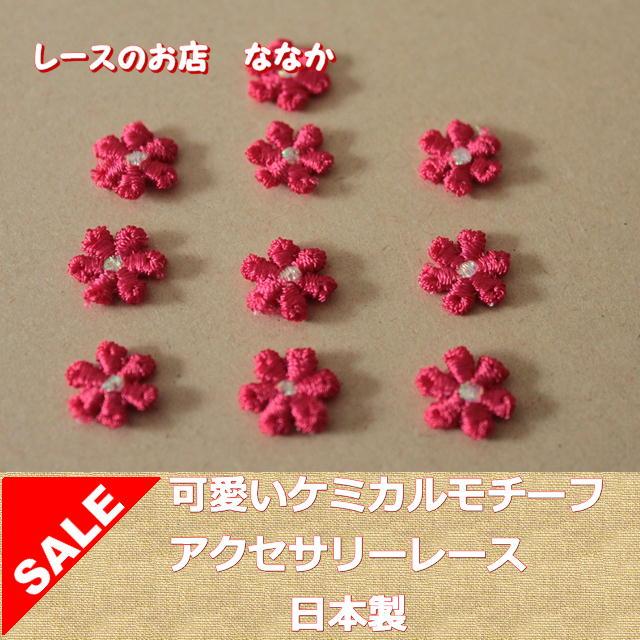 画像1: 15個セット!幅1.2cm小花のケミカルモチーフ 濃いピンク アクセサリーレース (1)