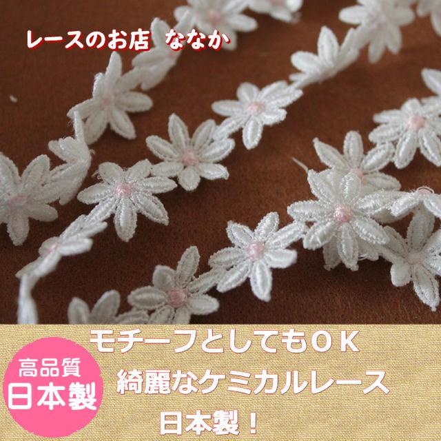 画像1: 1m!幅2cm小花柄ケミカルレース オフホワイト/ピンク                        レースアクセサリーにも (1)