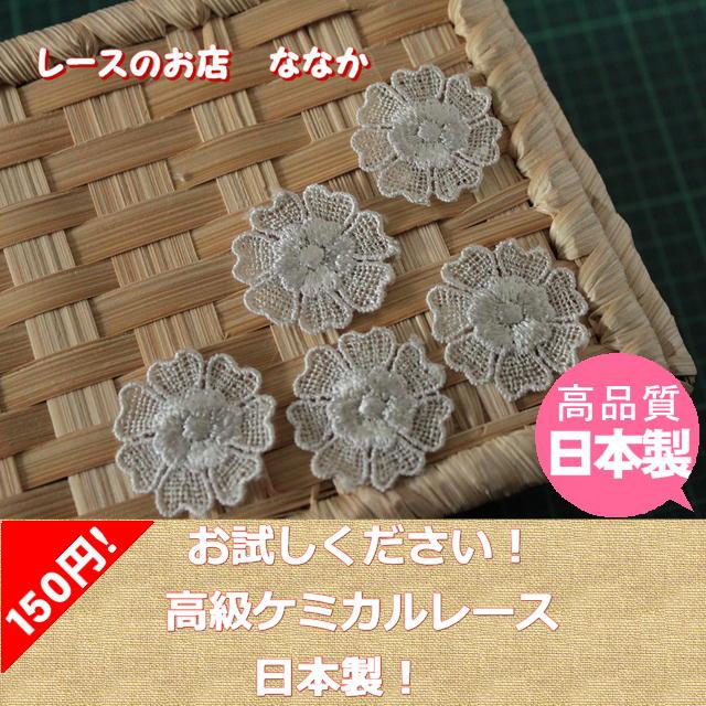 画像1: 150円!5個組!幅2.7cmお花のケミカルレースモチーフ グレー (1)