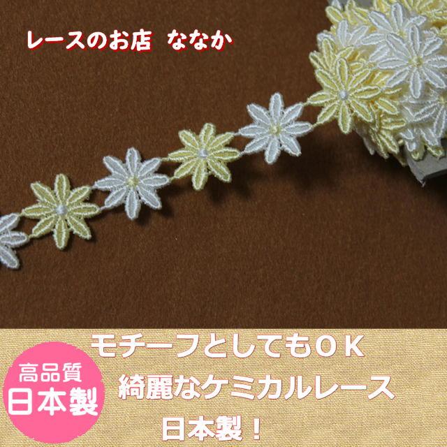 画像1: 1m!幅2cm小花柄ケミカルレース オフホワイト/イエロー アクセサリーにも (1)