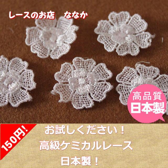 画像1: 150円!10個組!幅2.7cmお花のケミカルレースモチーフ ピンク (1)
