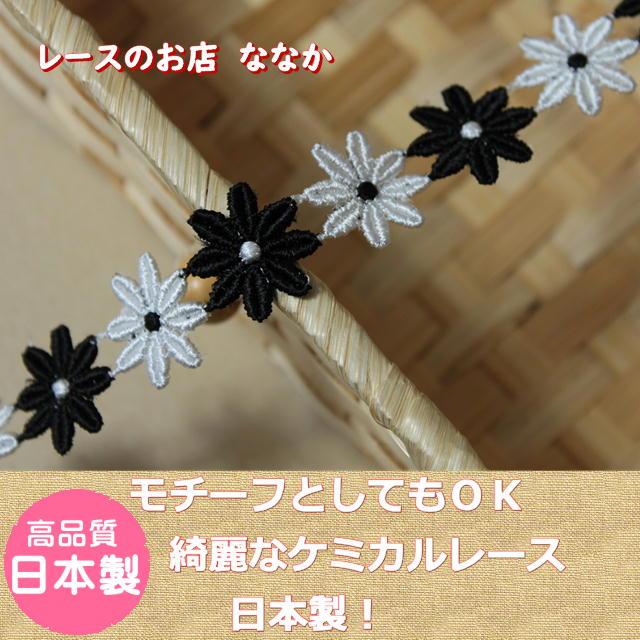 画像1: 1m!幅2cm小花柄ケミカルレース オフホワイト/ブラック  モチーフとしても (1)