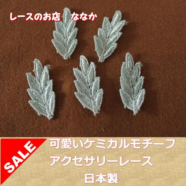 画像1: 10個組!幅3.7cm葉っぱのケミカルレースモチーフ 上品なグリーン (1)