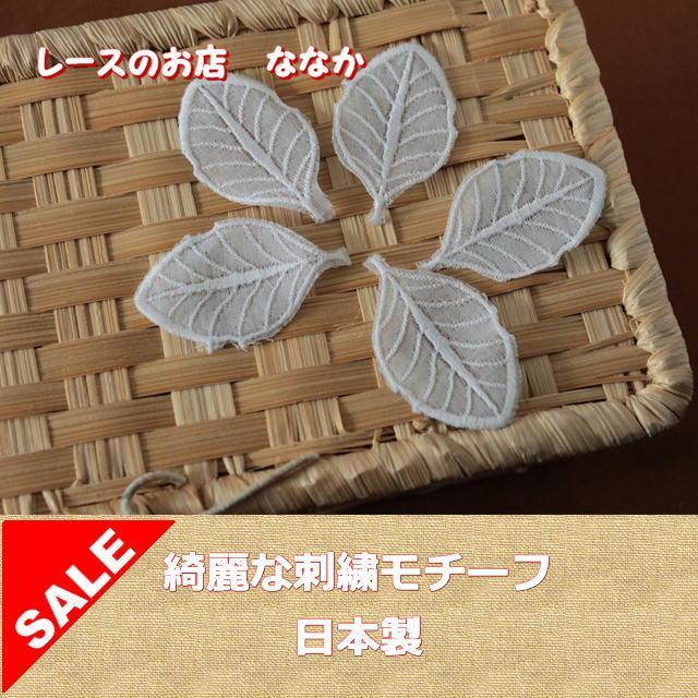 画像1: 15枚セット!幅4.7cm葉っぱの刺繍モチーフ サックスブルー (1)