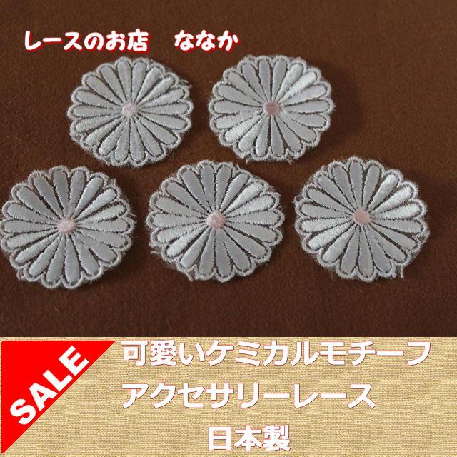画像1: 5個組!幅4.1cm光沢のある花柄ケミカルレースモチーフ オフホワイト (1)