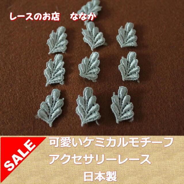 画像1: 15個組!幅2cm葉っぱのケミカルレースモチーフ 上品なグリーン (1)