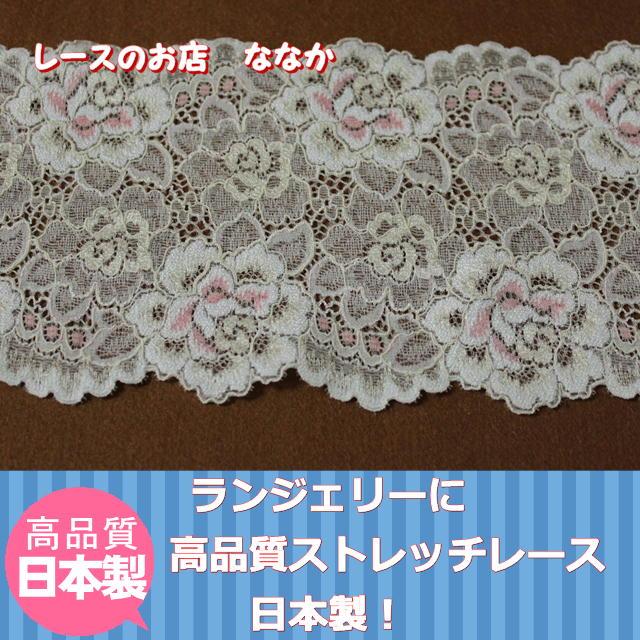 画像1: 5m!幅12.4cm大胆な薔薇柄ラッセルストレッチレース クリーム/ピンク (1)