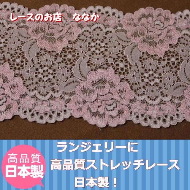 画像1: 5m!幅12.7cm大胆な薔薇柄ラッセルストレッチレース ピンク (1)