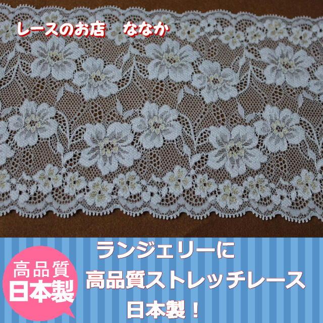 画像1: 5m!幅14.3cm綺麗な花柄ラッセルストレッチレース サックスブルー (1)