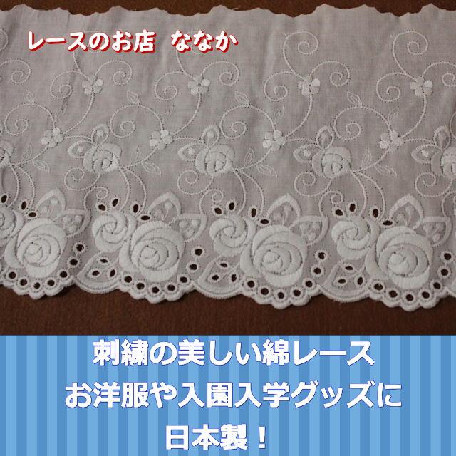 画像1: 3m!幅14.7cm豪華な薔薇柄綿レース オフホワイト (1)