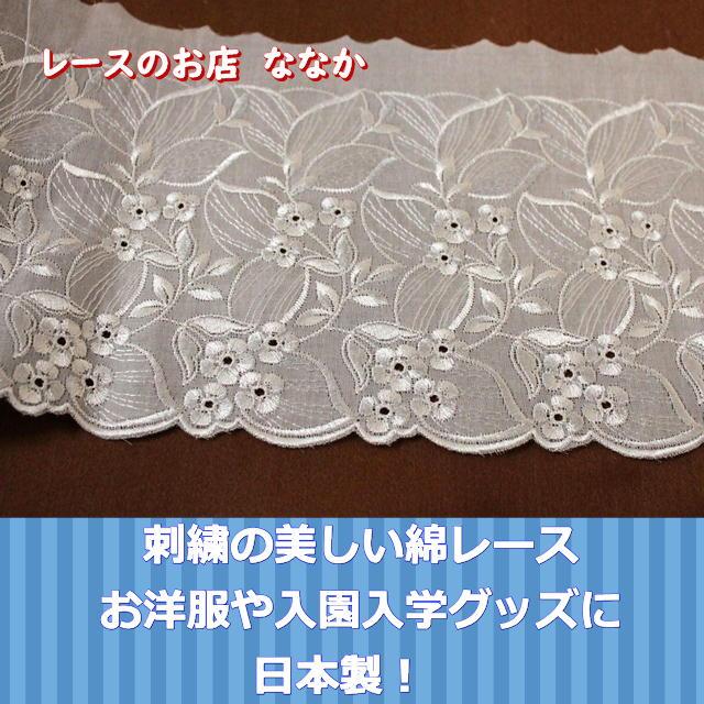 画像1: 3m!幅16.3cm光沢のある花柄刺繍の綿レース オフホワイト (1)