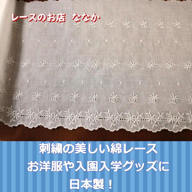 画像1: 3m巻!幅22.3cm花柄綿レース オフホワイト (1)