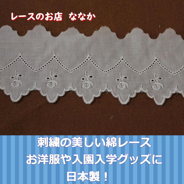 画像1: 13m!幅6.7cm薔薇柄綿レース ホワイト (1)