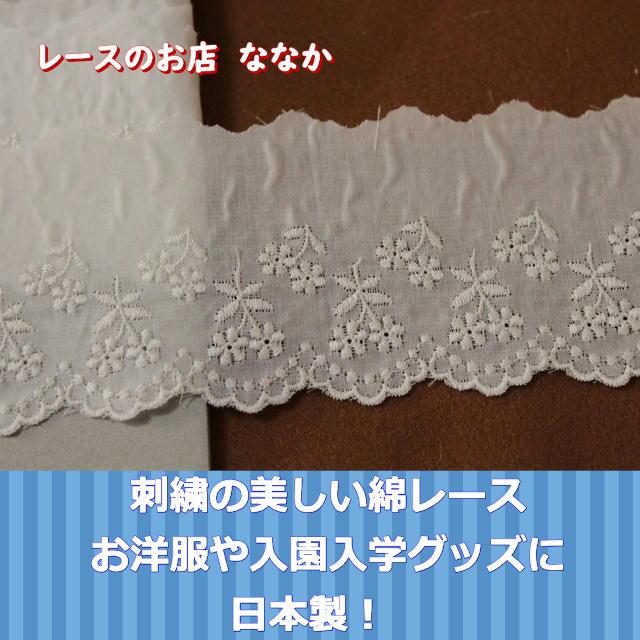 画像1: 3m!幅7.6cm可愛い小花柄綿レース ホワイト (1)