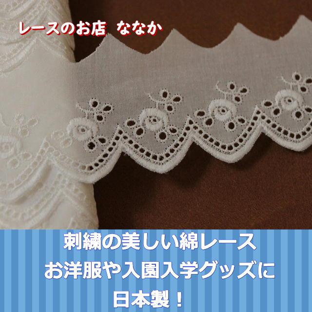 画像1: 6m!幅4.8cm綺麗な薔薇柄綿レース オフホワイト (1)