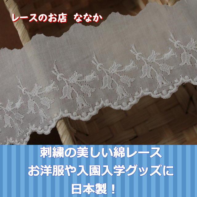 画像1: 6m!幅6.1cmスズランのブーケ柄綿レース オフホワイト (1)