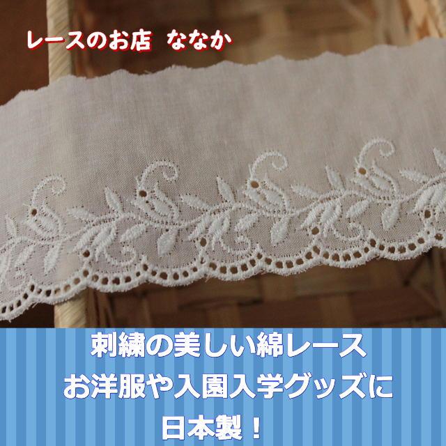画像1: 6m!幅6cm綺麗な薔薇の蔓柄綿レース オフホワイト (1)