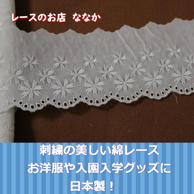 画像1: 6m!幅7.6m桜草風のお花柄綿レース オフホワイト (1)