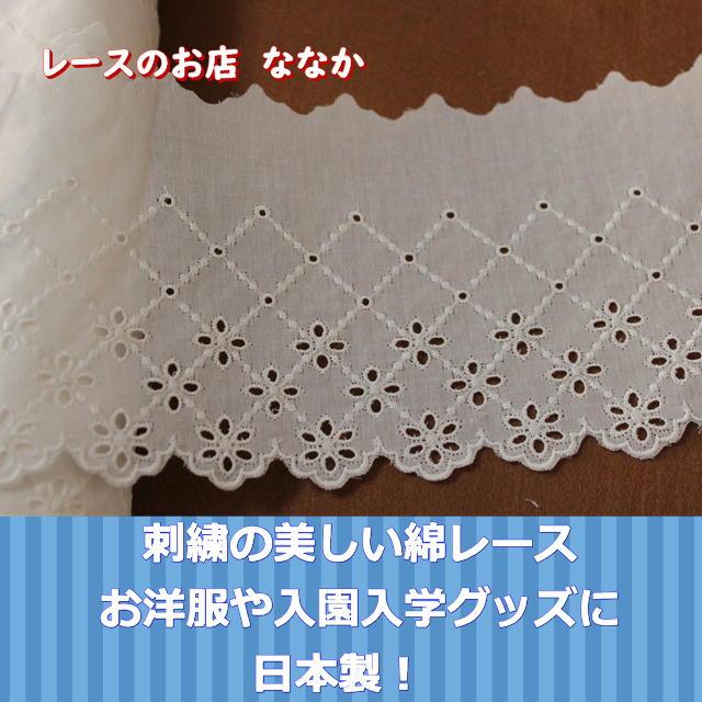 画像1: 6m!幅11.5cm美しい刺繍の綿レース オフホワイト (1)