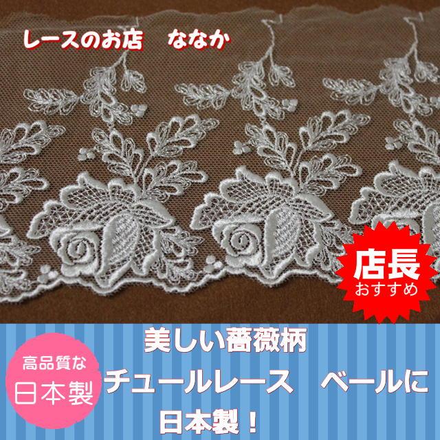 画像1: 6m!幅12cm綺麗な薔薇柄チュールレース オフホワイト ドールドレスに (1)