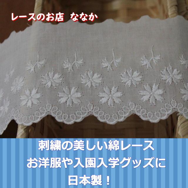 画像1: 6m!幅8.3cmサクラ草風綿レース ホワイト (1)