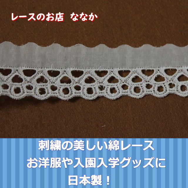 画像1: 6m!幅3.1cm綺麗な刺繍の綿レース オフホワイト (1)