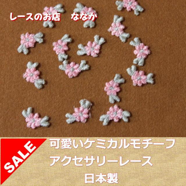 画像1: 10個組!幅1.7cm可愛い花柄ケミカルレースモチーフ ピンク/グレー (1)