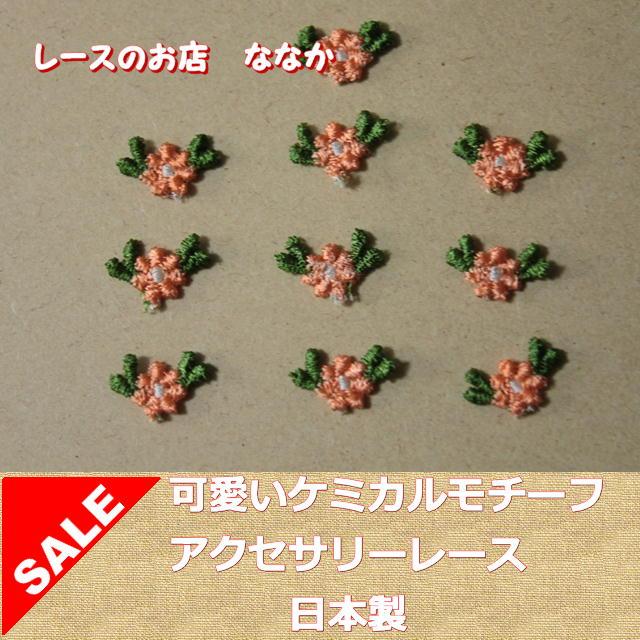 画像1: 10個組!幅1.7cm可愛い花柄ケミカルレースモチーフ オレンジ/グリーン (1)