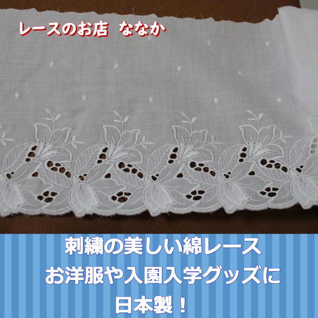 画像1: 3m!幅18.1cmカトレア風の刺繍が豪華な綿レース オフホワイト (1)