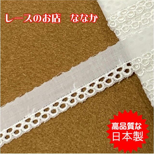 画像1: 3m!幅1.8cm!レーヨン糸使いの綿レース オフホワイト  (1)