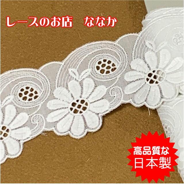 画像1: 6m!幅5.2cm両山の花柄綿レース ホワイト (1)