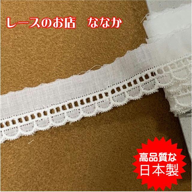 画像1: 3m!1.8cm!可愛い小花柄綿レース オフホワイト  (1)