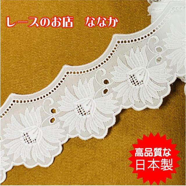 画像1: 6m!幅6.7cm両山の花柄綿レース ホワイト (1)
