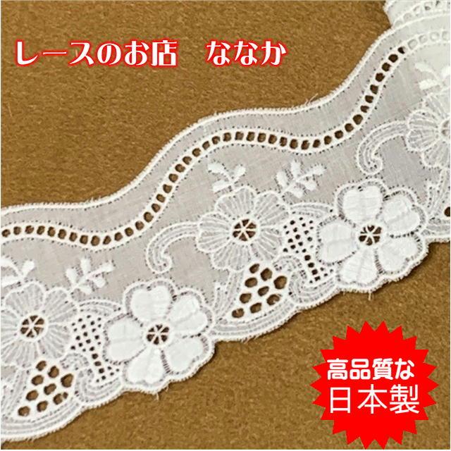 画像1: 3.7m!幅5.2cm両山の花柄綿レース ホワイト (1)