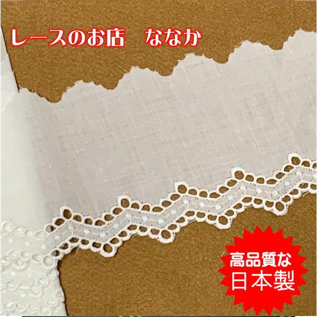 画像1: 6m!幅8.5cm綺麗な刺繍の綿レース オフホワイト (1)