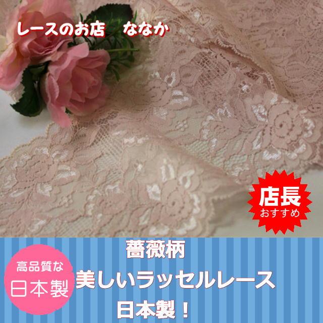 画像1: 150円!1m!幅13.4cm薔薇柄ラッセルレース 茶色 (1)