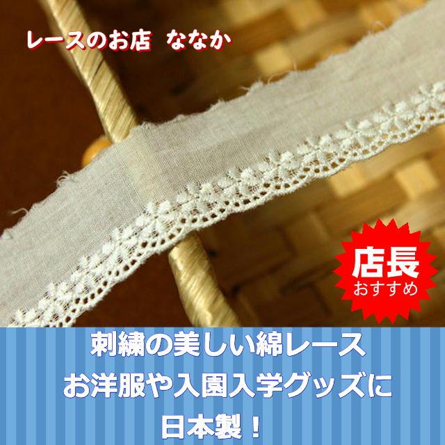 画像1: たっぷり274m!幅3cm可愛い小花柄綿レース オフホワイト (1)