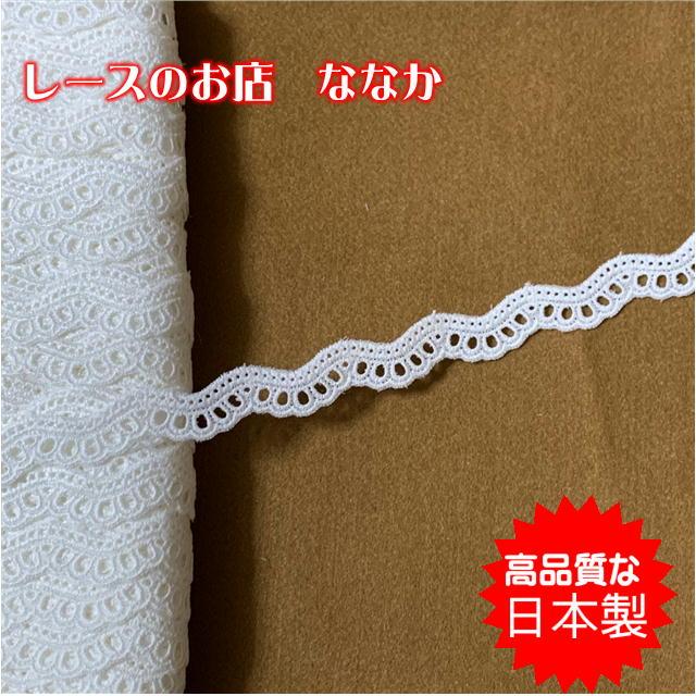 画像1: 6m!幅1.1cm美しい刺繍のスカラ柄綿レース オフホワイト (1)
