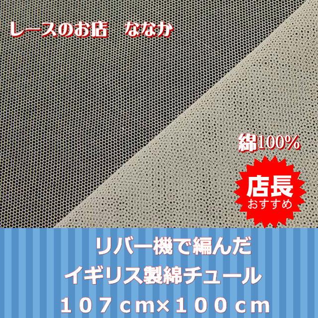 画像1: イギリス製綿チュール オフホワイト 107cm×100cm (1)