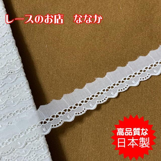画像1: 13m!幅2.5cm可愛いドット柄綿レース オフホワイト  (1)