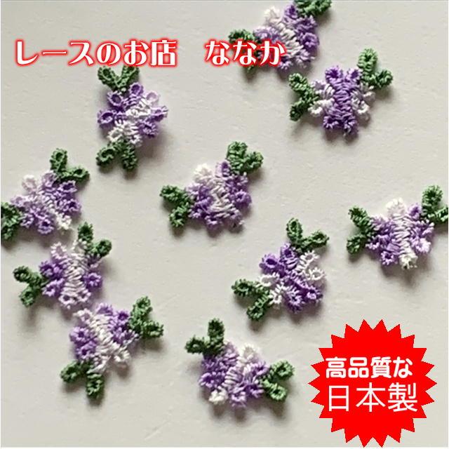 画像1: 10個組!幅1.8cm可愛い花柄ケミカルレースモチーフ パープル/グリーン (1)