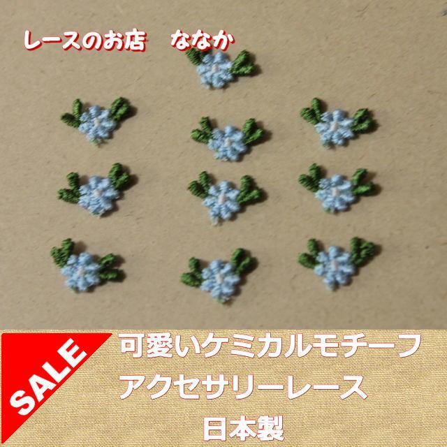 画像1: 10個組!幅1.7cm可愛い花柄ケミカルレースモチーフ ブルー/グリーン (1)
