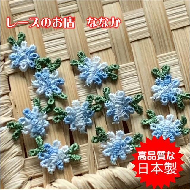 画像1: 10個組!幅1.8cm可愛い花柄ケミカルレースモチーフ ブルー/グリーン (1)