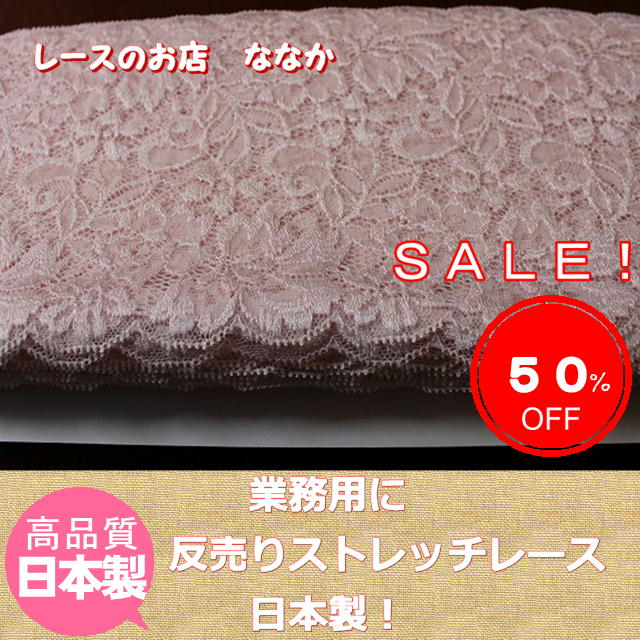画像1: 送料無料!たっぷり100m!幅14.5.cm高級落下板薔薇柄ストレッチレース ピンク (1)