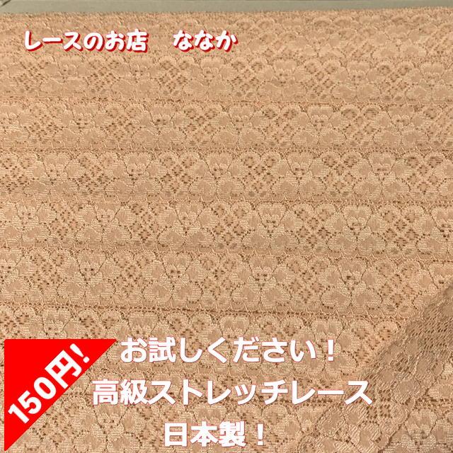 画像1: 5m!幅2.6cm薔薇柄ラッセルストレッチレース ベージュ (1)