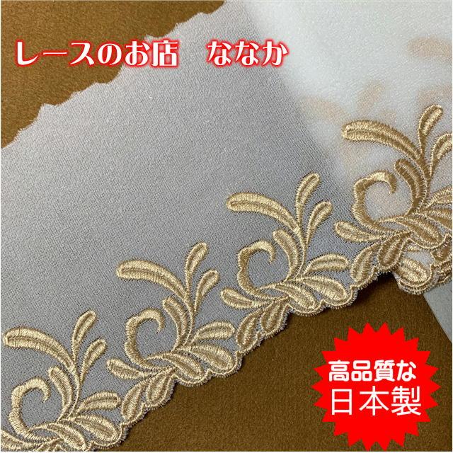 画像1: 2.1m!幅13.3cm美しい刺繍レース ゴールド シースルーベロア (1)